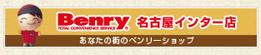 愛知県名古屋市名東区にあるベンリー名古屋インター店: